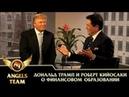 Дональд Трамп и Роберт Кийосаки о финансовом образовании