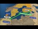 Страны ЕС недооценивают взрывную силу Северного потока-2