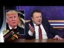 MOUNT SHOW выпуск 125 Ким и Трамп меряются у кого больше кнопка Ким и Даниель братья