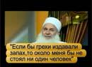 Хусейн Якуб а каковы же наши грехи