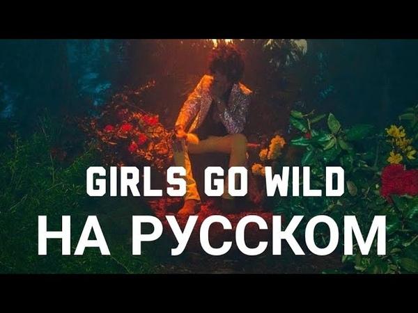 LP - GIRLS GO WILD  LP - ДЕВУШКИ СХОДЯТ С УМА  ПЕРЕВОД НА РУССКИЙ ЯЗЫК ОЛЬГА ЗАХАРОВА