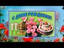 С Днем рождения! Красивое летнее поздравление Видео открытка