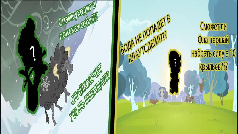 [МЛПишный Марафон] 2 Season Episode 21-22 ; Гости : Николь Прайс
