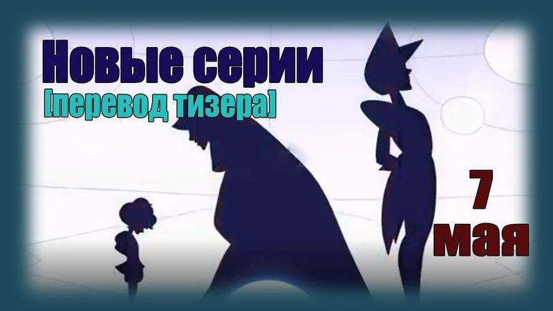 Вселенная Стивена|Steven Universe тизер новые серии 7 мая [RUS]
