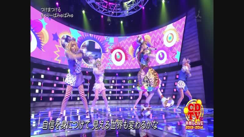 Kyary Pamyu Pamyu Mottai Night Land Tsukema Tsukeru Ninjari Bang Bang CDTV Premier Live 2013 2014