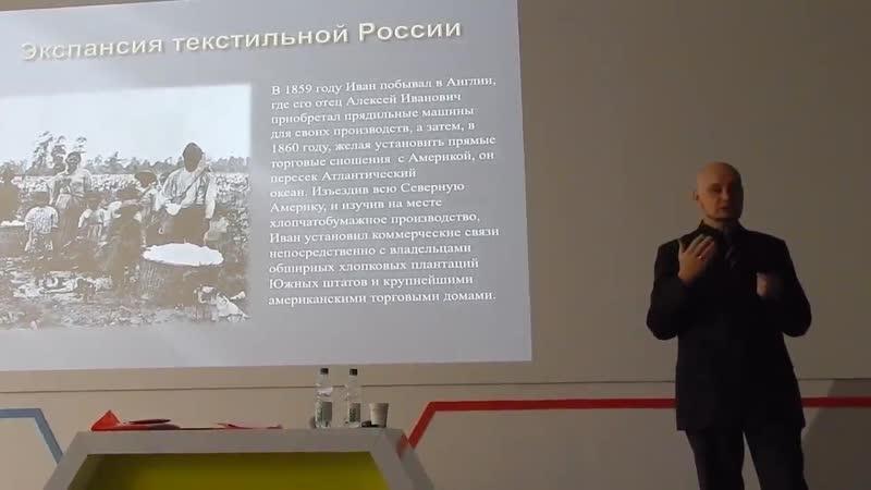 Династия текстильщиков Хлудовых Часть 4 Д.Абрикосов 23.03.2019 ВДНХ