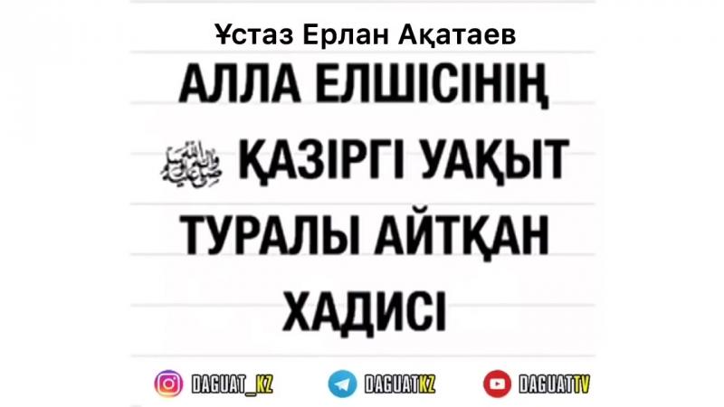 Erlan Akataev Kazirgi uakytka ajtylgan hadis