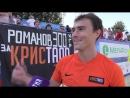 Интервью Кирилла Романова по итогу матча со Спартаком
