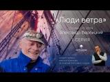 "Люди ветра / 1 серия / Боцман 1-го грота парусника ""Седов"" Александр Вербицкий"