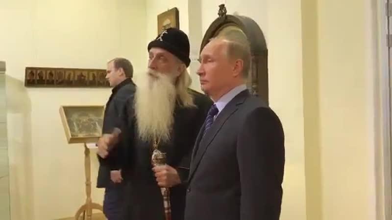 Путин подарил митр.Корнилию старообряд. Житие Николая Чудотворца и получил в ответ икону Троицы.