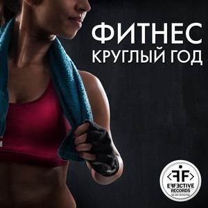 Фитнес круглый год.