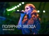 Maria Majazz - Полярная Звезда