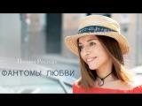 ПОЛИНА РОСТОВА - ФАНТОМЫ ЛЮБВИ (Премьера 2018) 4K