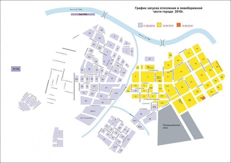 График запуска отопления в Кемерово!