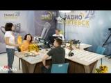 Прямой эфир на Радио Витебск