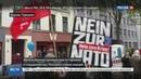 Новости на Россия 24 В Берлине прошла демонстрация в поддержку России и Сирии