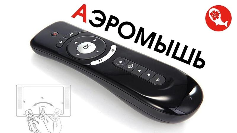 Air Mouse T2 воздушная мышь с гироскопом для Android TV Box Smart TV PC Китай