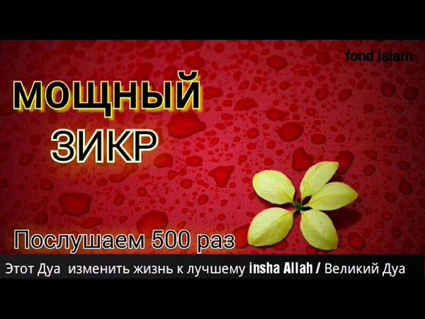 ВЕЛИКИЙ ДУА! Который изменит Вашу жизнь в лучшую сторону insha Allah Мощный Зикр