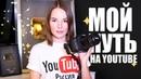 МОЯ ИСТОРИЯ НА YouTube С Чего Все Начиналось