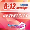 """Международная Лига Ведущих """"EVENT CITY"""""""