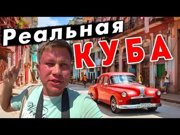 Как живут на Кубе – ТРУЩОБЫ Гаваны как в Индии Осторожно - обман туристов на острове свободы!