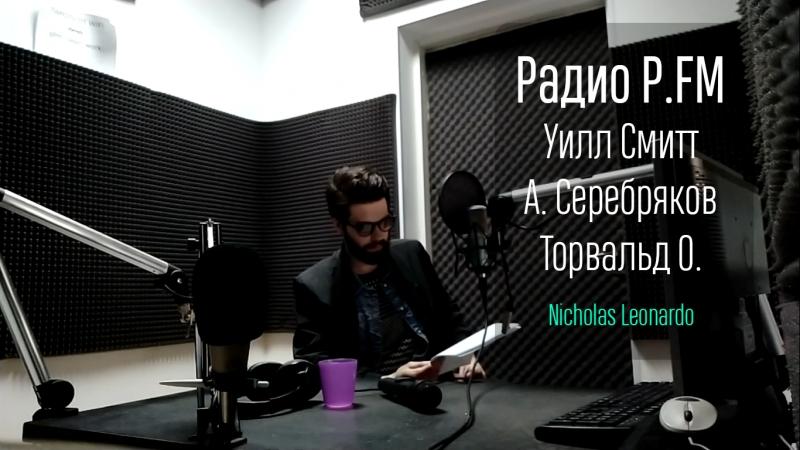 Радио P.FM, Smart Space   Уилл Смитт, Алексей Серебряков, Торвальд Олафсен