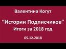 Истории Подписчиков. Итоги за 2018 год - Валентина Когут