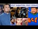 Брат Кадырова Уничтожил Молодую Семью
