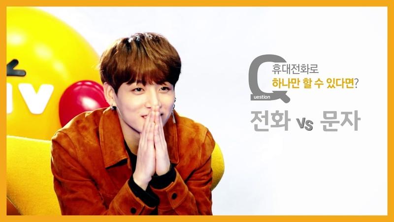 Liiv X BTS - 방탄소년단의 선택 정국 by KB국민은행