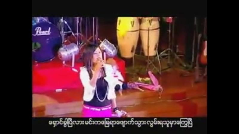 Mynmar soung