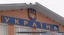 Росіянам обмежили в'їзд в Україну