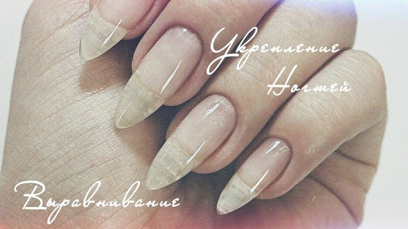 MK nails ★ Коррекция ногтей | Укрепление и выравнивание каучуковой базой ★ UNO rabber base