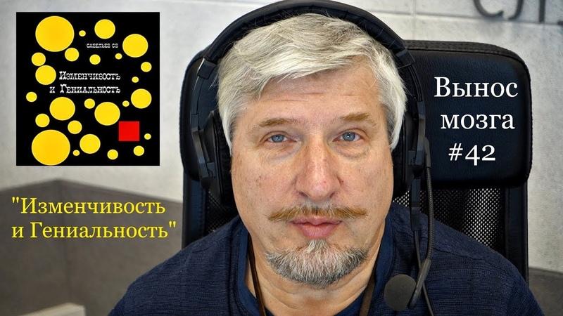 «Изменчивость и гениальность» Сергей Савельев (Вынос мозга 42)