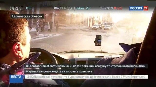 Новости на Россия 24 • В Саратове намерены повысить безопасность врачей неотложки