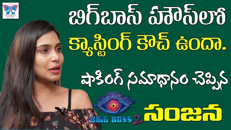 Bigg Boss2 Contestant Sanjana Anne About Casting Couch In BiggBoss House Latest Updates | Myra Media