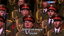 Прощание славянки - Ансамбль им. Александрова (Alexandrov Red Army Chorus) (Subtitles) (2016)