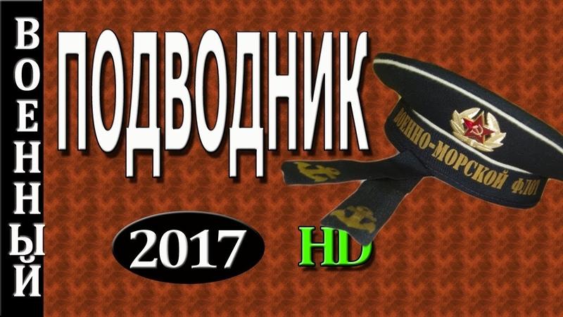 Военный фильм ПОДВОДНИК (2017) фильм о моряках новинки 2017Film
