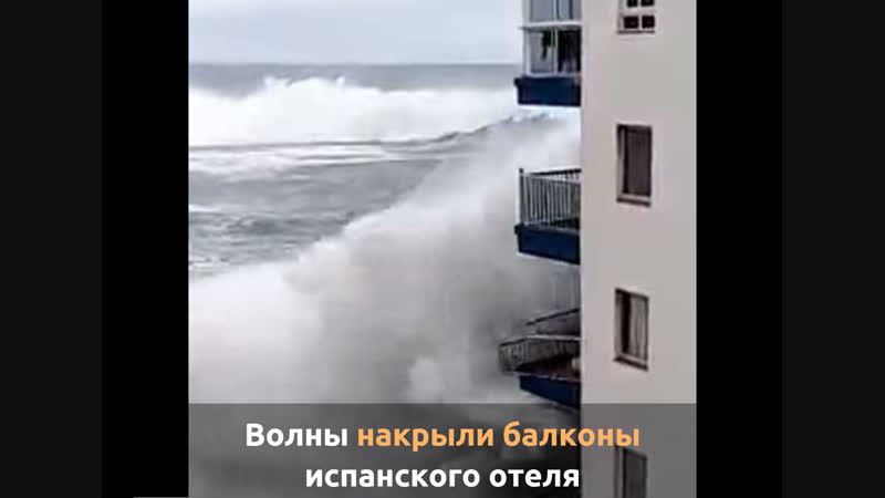 Волны накрывают балконы испанского отеля