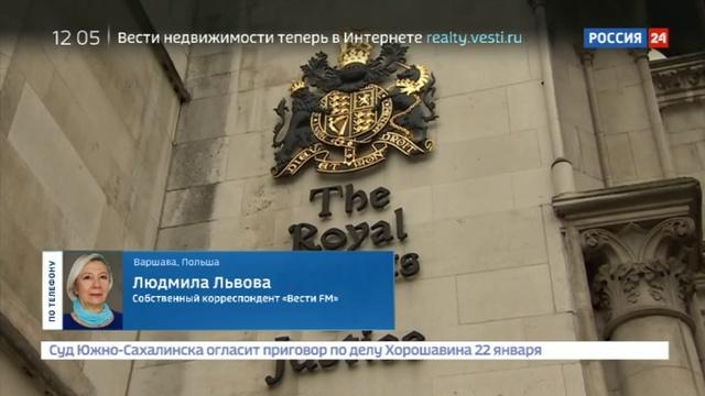 Новости на Россия 24 • Российский бизнесмен Андрей Черняков арестован в Польше