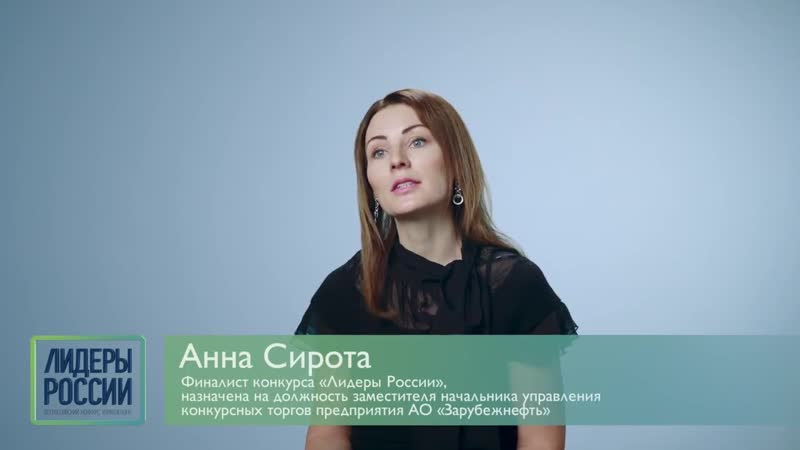 Победительница Конкурса «Лидеры России» Анна Сирота - о мотивации и инициативе