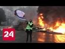 Погромы в Париже Макрону остается надеяться что Акт 4 не состоится Россия 24