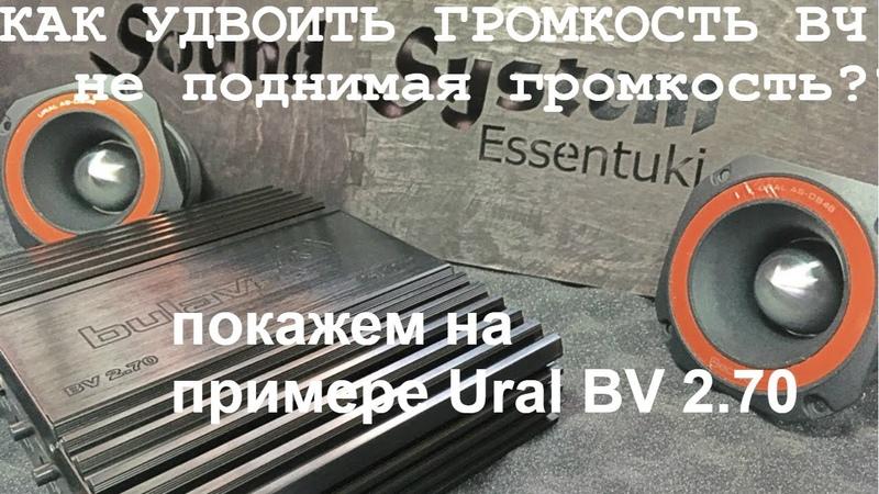 Обзор и тест 2хканального усилителя Ural BV 2.70. Как удвоить громкость ВЧ на халяву