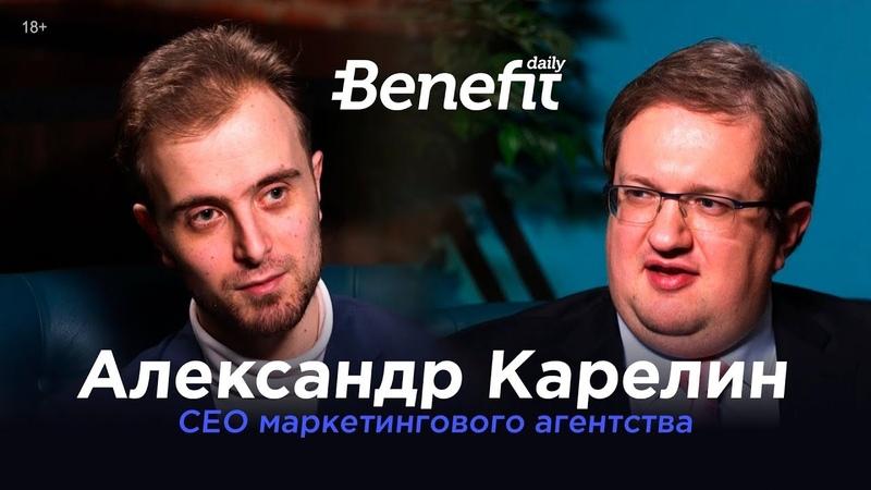Интервью: Александр Карелин о маркетинге, стартаперах-безумцах и войне в Чечне. Benefit Daily 18
