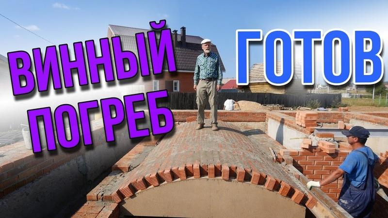 Дом за 2 млн. под ключ. Строительство винного погреба в Одноэтажной России.