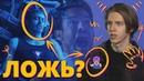 О ЧЕМ ВАМ ВРУТ РАЗБОРЫ ТРЕЙЛЕРОВ? | «МСТИТЕЛИ 4 : ФИНАЛ»