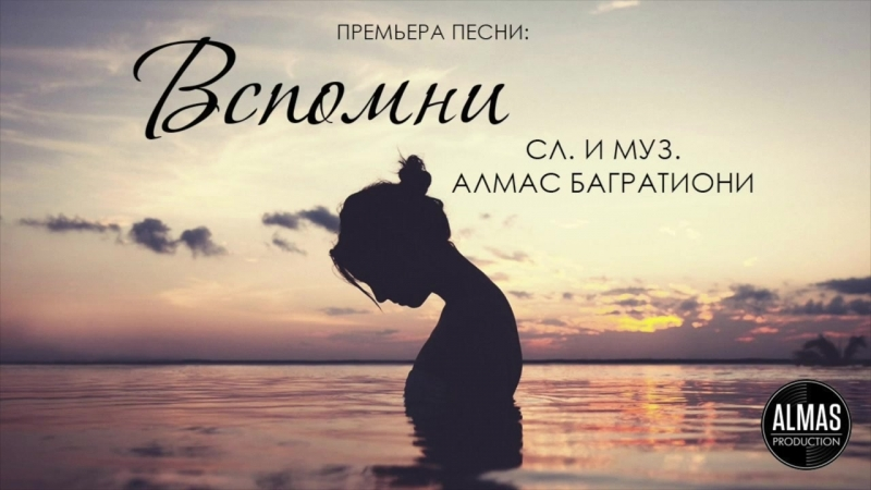 Алмас Багратиони - Вспомни (сл.-муз. - А.Багратиони) remix 2018