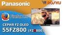 Темная лошадка Обзор 4К OLED ТВ Panasonic серии FZ800 на примере 55FZ800 fzr800 55fzr800