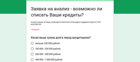 конго коллекторское агентство банк авангард проверить заявку