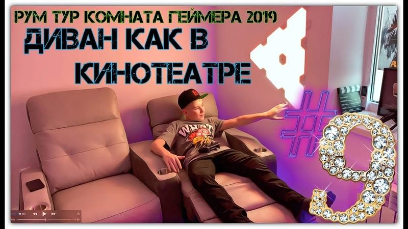 Рум тур комната геймера 2019 9 КУПИЛ ДИВАН КАК В КИНОТЕАТРЕ   MY ULTIMATE ROOM TOUR SETUP