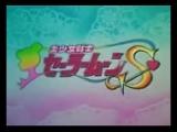 Сейлор Мун 3 сезон 38 серия ' Секрет могущества ' ( 127 серия ).3gp